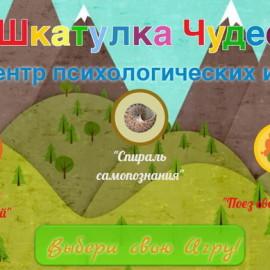 Шкатулка сайт_новый размер