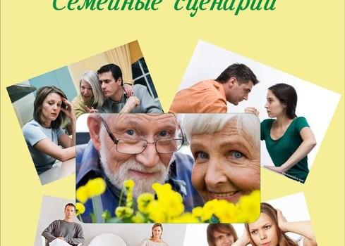 Ближайшие психологические игры в Запорожье