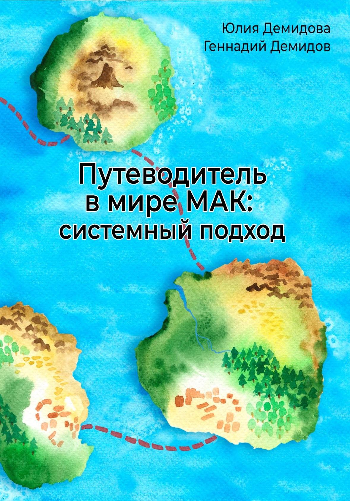 Обложка_Путеводитель в мире МАК - ОК-мал-половина